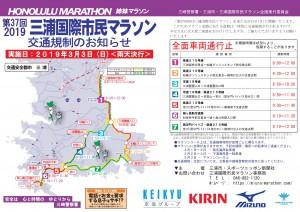 三浦国際市民マラソン交通規制